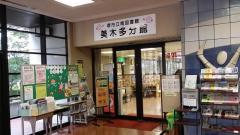 南図書館美木多分館