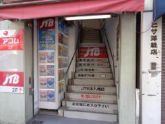 JTB本八幡店