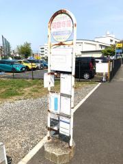 「瑞雲寺前」バス停留所