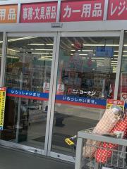 ホームセンターコーナン 寝屋川仁和寺店