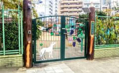 中津保育園