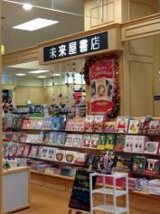 未来屋書店 伊丹店