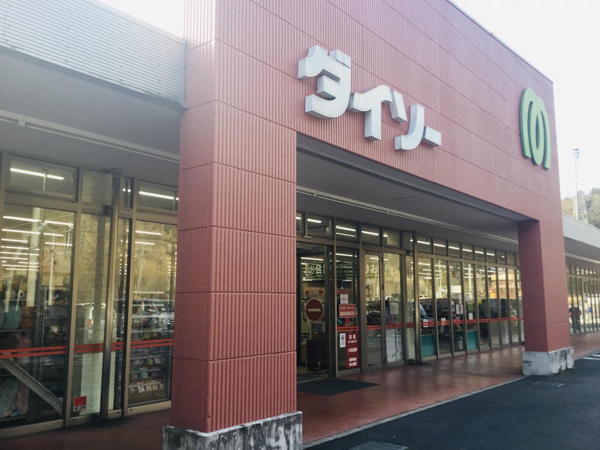 ザ・ダイソー マミーマート飯能武蔵丘店外観