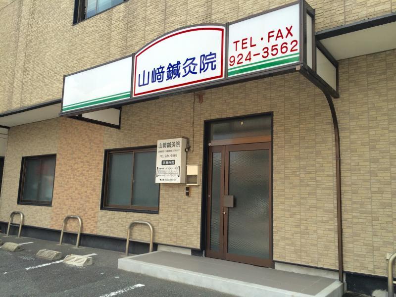 山﨑鍼灸院