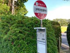 「三好養護学校前」バス停留所