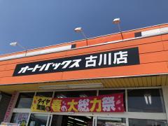オートバックス 古川店