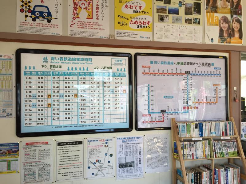 表 青い 森 鉄道 時刻 八戸→青森(青い森鉄道)|時刻表|ジョルダン
