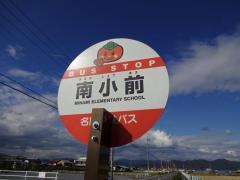 「南小前」バス停留所