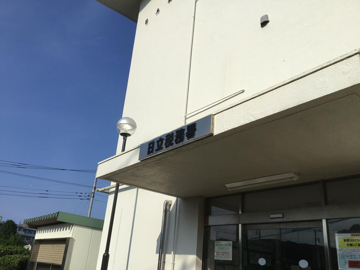 日立税務署