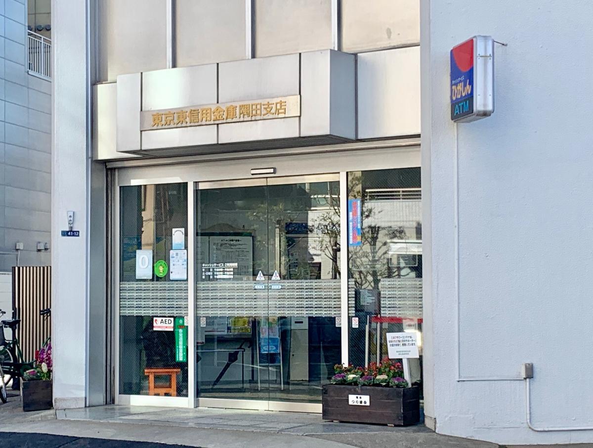 信用 東京 金庫 東