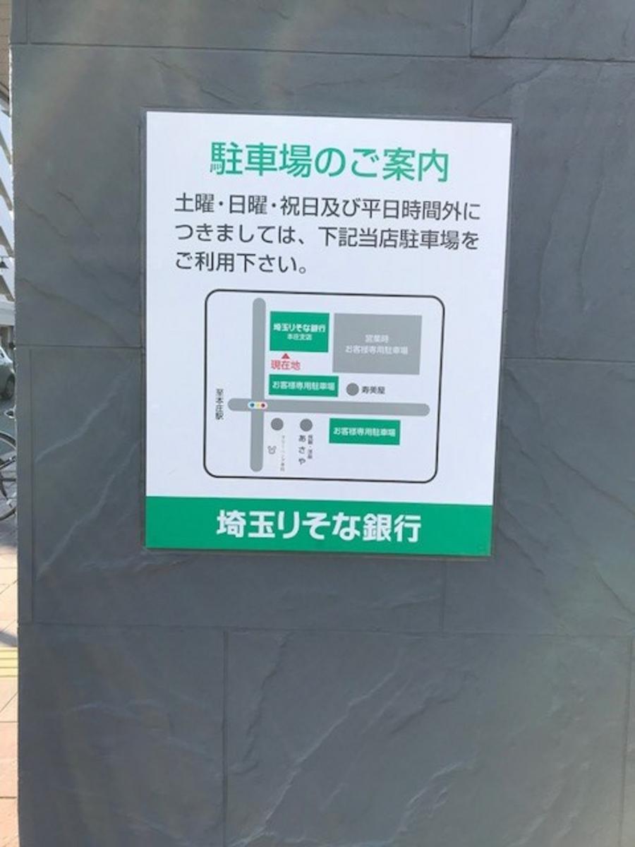 埼玉 りそな 銀行 本庄 支店 株式会社埼玉りそな銀行/本庄支店