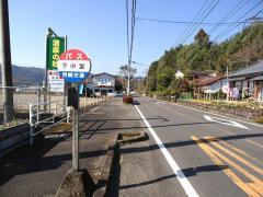 「下中堂」バス停留所
