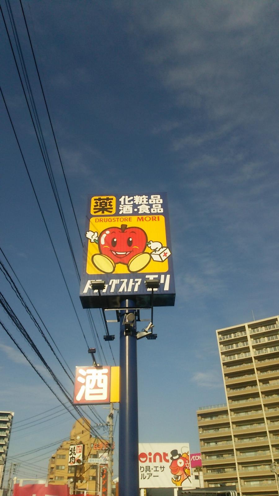 宮崎 ドラモリ