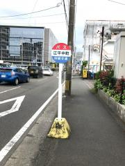 「江平中町」バス停留所