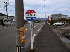 「横手口」バス停留所