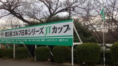 東京よみうりカントリークラブ