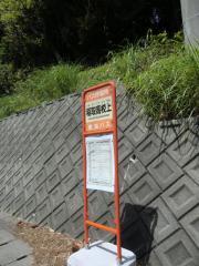 「稲取高校上」バス停留所