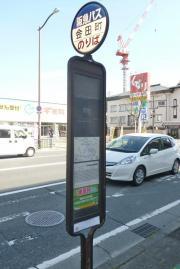 「金田町」バス停留所