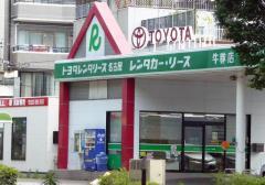 トヨタレンタリース名古屋牛巻店