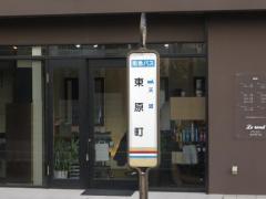 「東原町」バス停留所