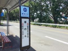 「塚の本」バス停留所