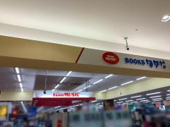 BOOKSなかだファボーレ店