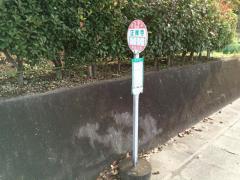 「正禅寺」バス停留所