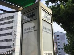 「巽中学校前」バス停留所