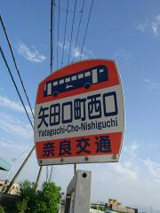 「矢田口町西口」バス停留所