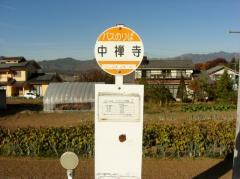 「中禅寺」バス停留所