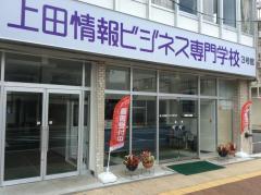 上田情報ビジネス専門学校