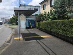 「古清水」バス停留所
