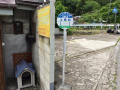 「上発知」バス停留所