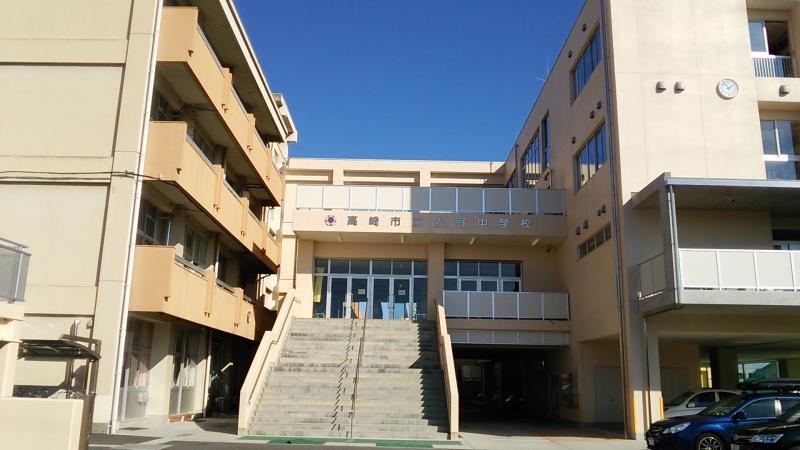 中学校 高崎 市立 佐野 小・中・特別支援学校・通級指導教室紹介