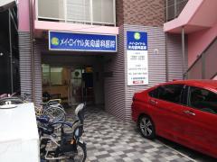 メイ・ロイヤル矢向歯科医院