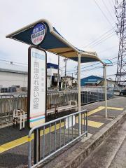 「摂津ふれあいの里」バス停留所