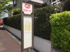 「秋津市営住宅」バス停留所