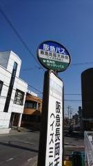 「阪急長岡天神南」バス停留所
