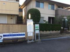 「桜ケ丘二丁目」バス停留所