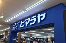 ヒマラヤスポーツ&ゴルフ ムサシ京都八幡店