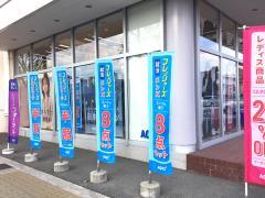 AOKI 尼崎武庫之荘店