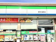 ファミリーマート 寒河江緑町店