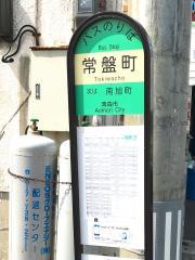 「常盤町」バス停留所