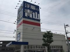 洋服の青山 川崎南加瀬店
