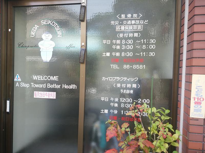東大阪の植田接骨院です。