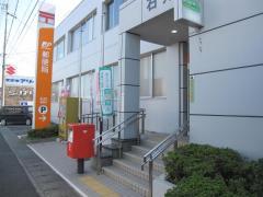 石井郵便局