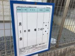「匠台」バス停留所