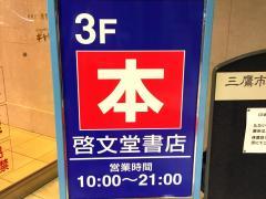 啓文堂書店 三鷹店