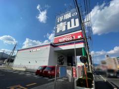 洋服の青山 広島祇園店