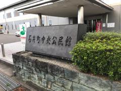 石井町中央公民館